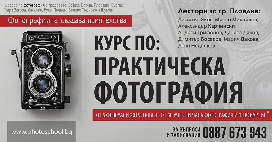 """Курс по """"Практическа фотография"""" – Пловдив 05.02.2019"""
